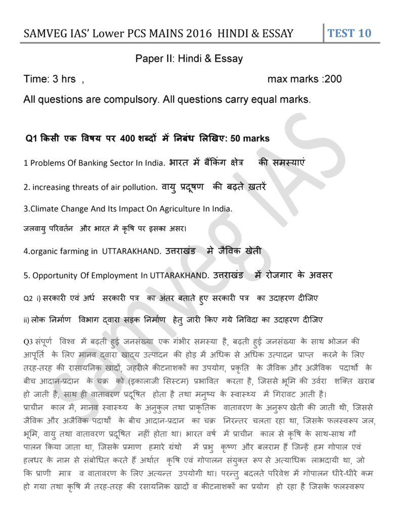 essay on sunrise in hindi