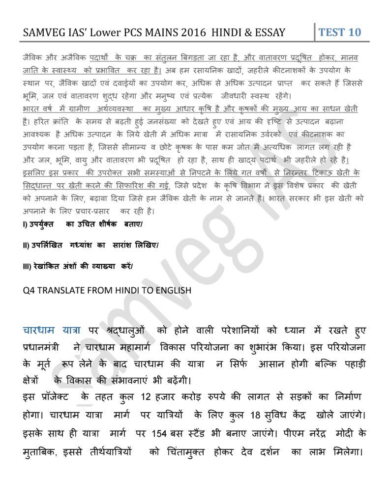 Essay paper help ias 2016 in hindi