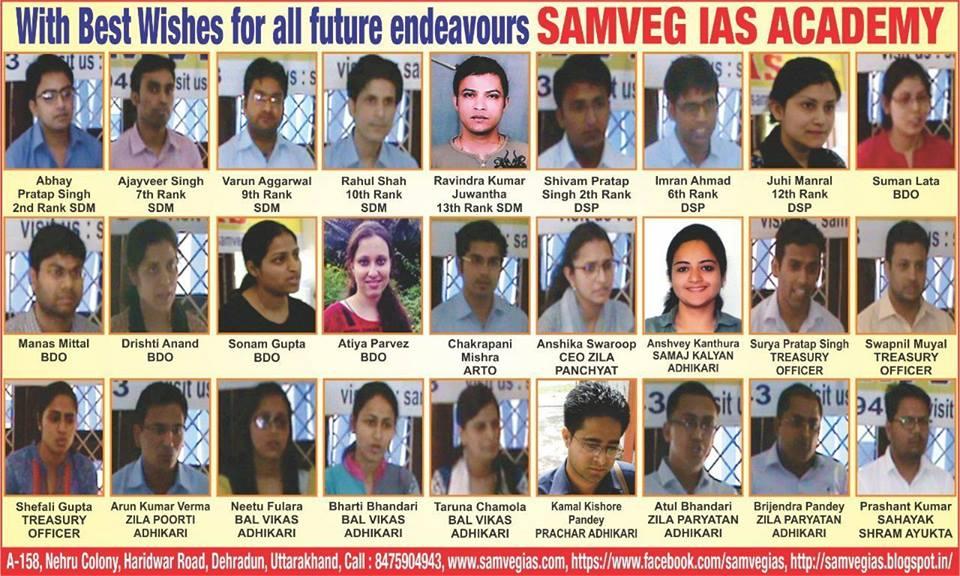 UKPSC FINAL RESULT OF SAMVEG IAS